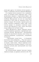 Бедная любовь Мусоргского (м) — фото, картинка — 11