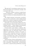 Бедная любовь Мусоргского (м) — фото, картинка — 13