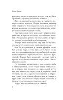 Бедная любовь Мусоргского (м) — фото, картинка — 6