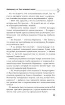 Марианна, или Язон четырех морей — фото, картинка — 13
