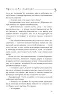 Марианна, или Язон четырех морей — фото, картинка — 15