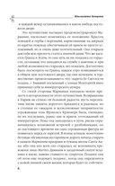 Марианна, или Язон четырех морей — фото, картинка — 6