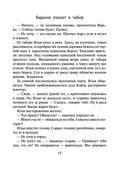 Барыня уходит в табор — фото, картинка — 15