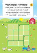 Лучшие математические игры и головоломки — фото, картинка — 3