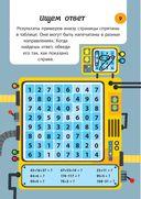 Лучшие математические игры и головоломки — фото, картинка — 9