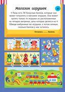 Лучшие математические игры и головоломки — фото, картинка — 10
