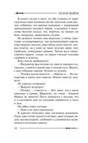 Ричард Длинные Руки. В западне — фото, картинка — 12