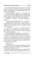 Ричард Длинные Руки. В западне — фото, картинка — 13