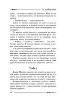 Ричард Длинные Руки. В западне — фото, картинка — 14