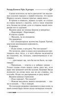 Ричард Длинные Руки. В западне — фото, картинка — 15