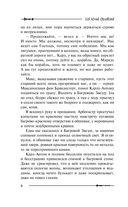 Ричард Длинные Руки. В западне — фото, картинка — 6