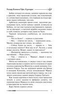 Ричард Длинные Руки. В западне — фото, картинка — 7
