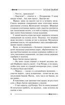 Ричард Длинные Руки. В западне — фото, картинка — 8