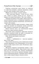 Ричард Длинные Руки. В западне — фото, картинка — 9