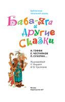 Баба-Яга и другие сказки — фото, картинка — 3