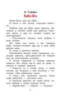 Баба-Яга и другие сказки — фото, картинка — 5