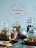 Готовим со специями. 100 рецептов смесей, маринадов и соусов со всего мира — фото, картинка — 5