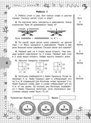 Задачи по математике для уроков и олимпиад. 4 класс — фото, картинка — 2