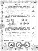Задачи по математике для уроков и олимпиад. 4 класс — фото, картинка — 4