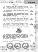 Задачи по математике для уроков и олимпиад. 4 класс — фото, картинка — 5