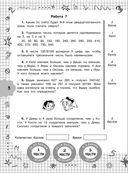 Задачи по математике для уроков и олимпиад. 4 класс — фото, картинка — 8
