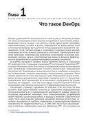 DevOps для ИТ-менеджеров — фото, картинка — 6