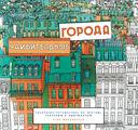 Удивительные города. Раскраска-путешествие по местам, реальным и выдуманным — фото, картинка — 1