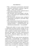 Довольно слов. Феномен языка современной российской прозы — фото, картинка — 11