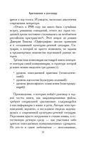 Довольно слов. Феномен языка современной российской прозы — фото, картинка — 12