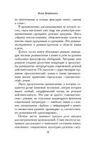 Довольно слов. Феномен языка современной российской прозы — фото, картинка — 13