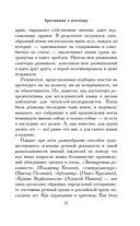 Довольно слов. Феномен языка современной российской прозы — фото, картинка — 14