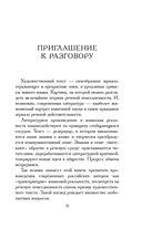 Довольно слов. Феномен языка современной российской прозы — фото, картинка — 10