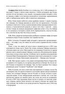Революция Гайдара. История реформ 90-х из первых рук — фото, картинка — 9
