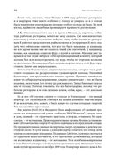Революция Гайдара. История реформ 90-х из первых рук — фото, картинка — 10