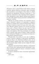 Дары Пандоры — фото, картинка — 13