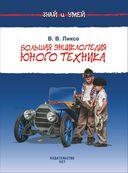 Большая энциклопедия юного техника — фото, картинка — 1