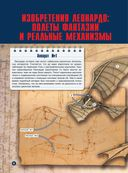 Большая энциклопедия юного техника — фото, картинка — 12