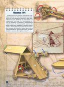 Большая энциклопедия юного техника — фото, картинка — 14