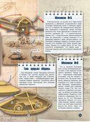 Большая энциклопедия юного техника — фото, картинка — 15