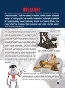Большая энциклопедия юного техника — фото, картинка — 3