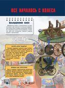 Большая энциклопедия юного техника — фото, картинка — 4