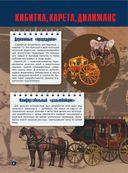 Большая энциклопедия юного техника — фото, картинка — 6