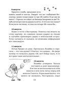 Дневник Домового. Рассказы с чердака — фото, картинка — 12