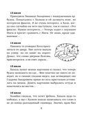 Дневник Домового. Рассказы с чердака — фото, картинка — 5