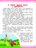 Энциклопедия для малышей в сказках. Новые истории — фото, картинка — 1