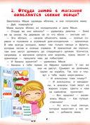 Энциклопедия для малышей в сказках. Новые истории — фото, картинка — 2