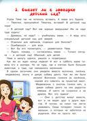 Энциклопедия для малышей в сказках. Новые истории — фото, картинка — 3