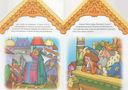 Царевна Несмеяна — фото, картинка — 1