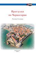 Прогулки по Черногории — фото, картинка — 1