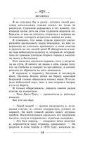 Шерлок, Люпен и Я. Тайна алой розы — фото, картинка — 12